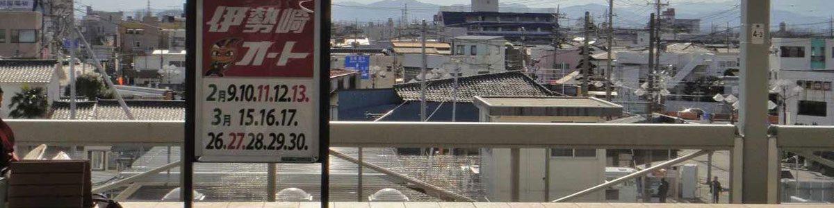 伊勢崎市駅ホームからの風景