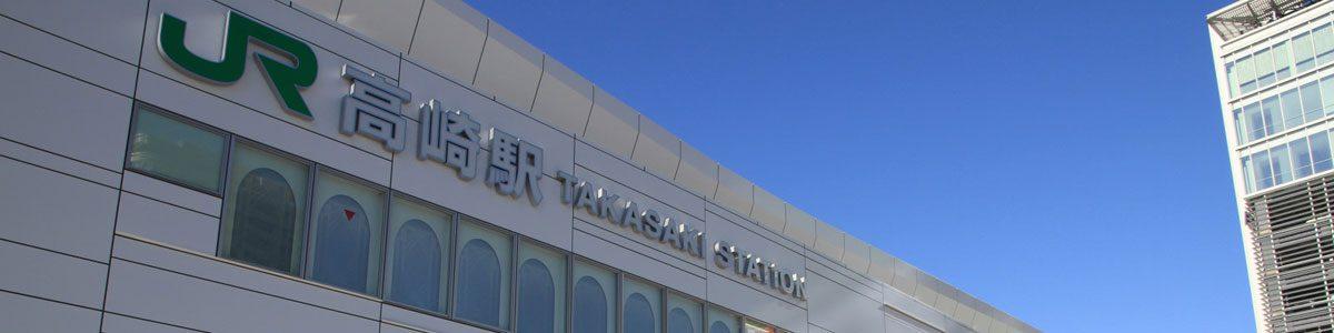 JR高崎市駅