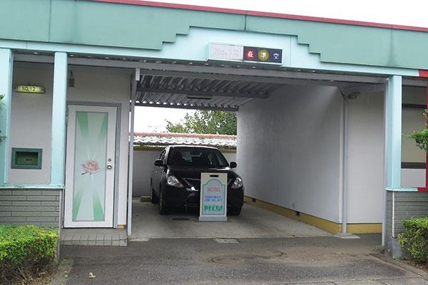 モーテル(駐車場から直接入室可)