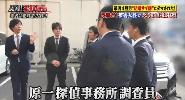 TBS「犯罪列島2019」の結婚詐欺調査